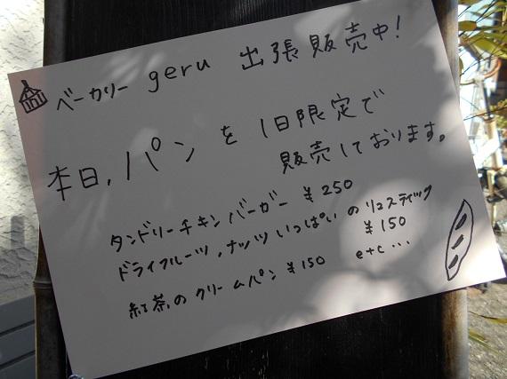 ベーカリーgeruさん@花音
