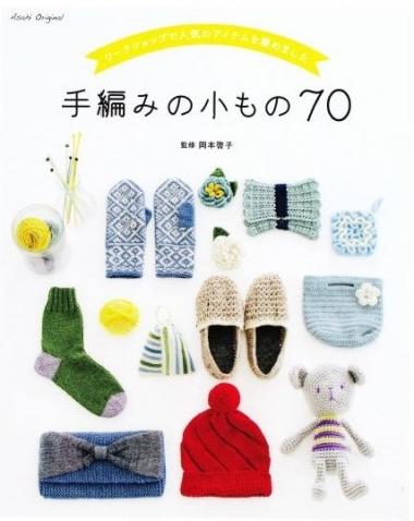 手編みの小もの70-1
