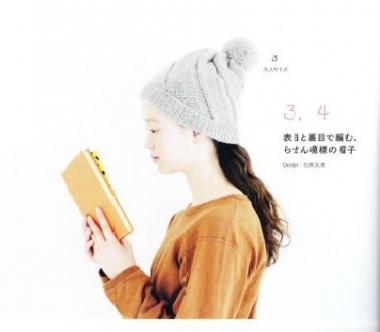 手編みの小もの70-2