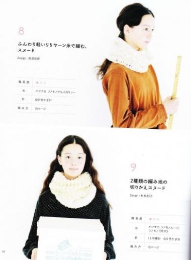 手編みの小もの70-3