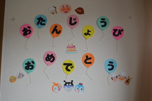 凜ちゃん2歳のお誕生日 14