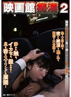 映画館痴◯ 2