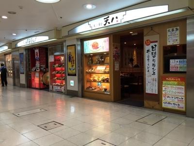 150818天ぷら食堂天八サンロード店外観