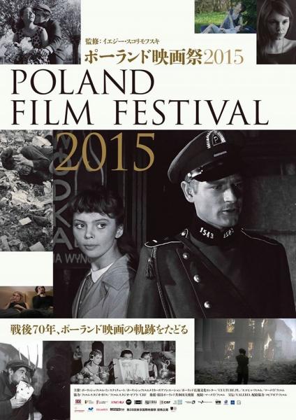 ポーランド映画祭2015チラシ表