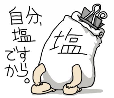 SHIO_convert_20151005202614.jpg