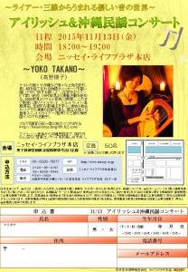 151113_民謡コンサート