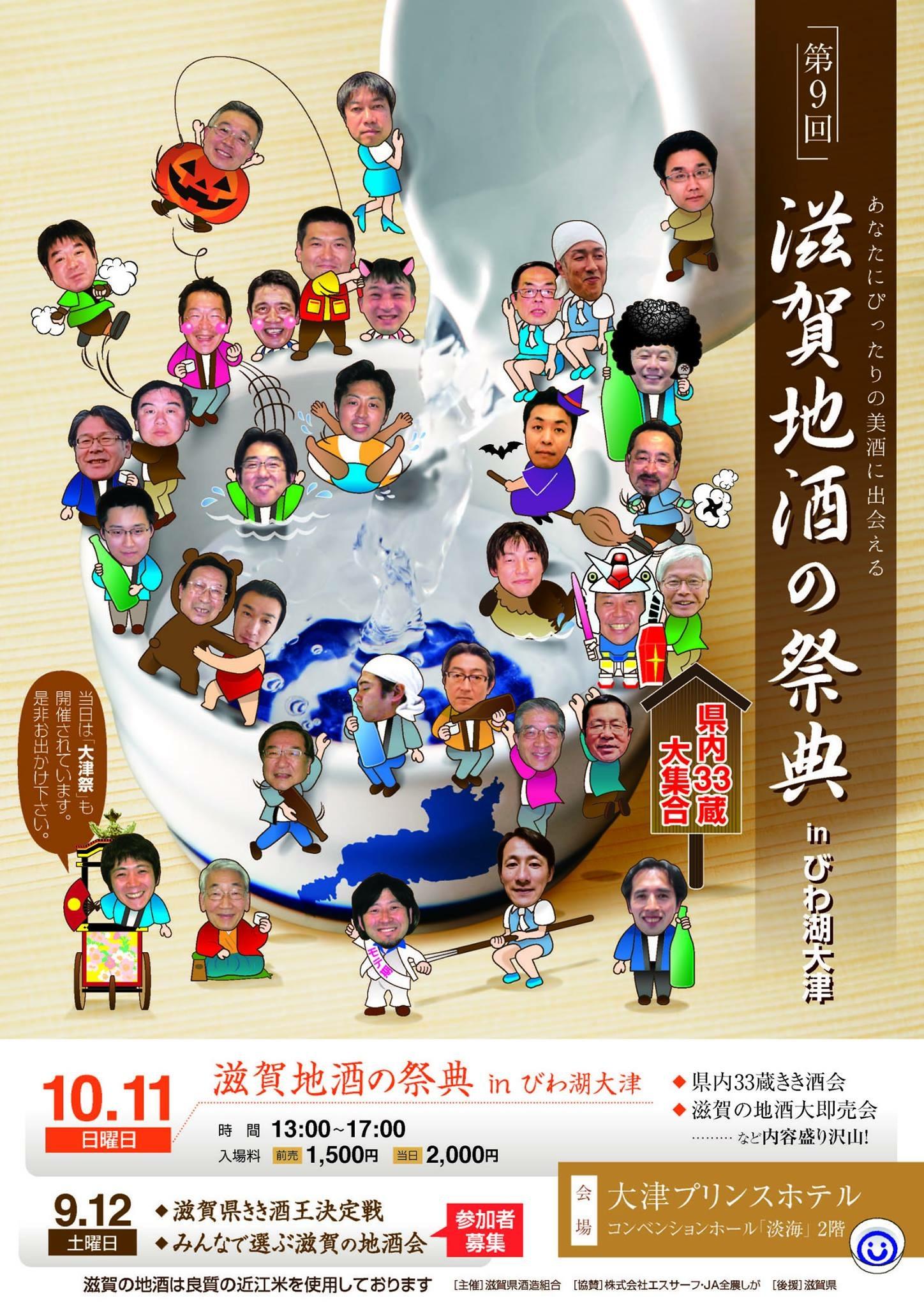 滋賀地酒の祭典2015大津