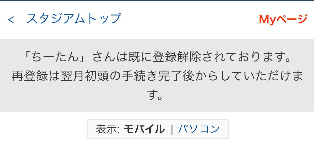 ちーたんさん大損3