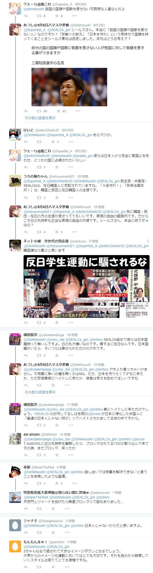 SEALDsが日の丸ブロック