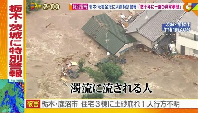 鬼怒川堤防決壊3