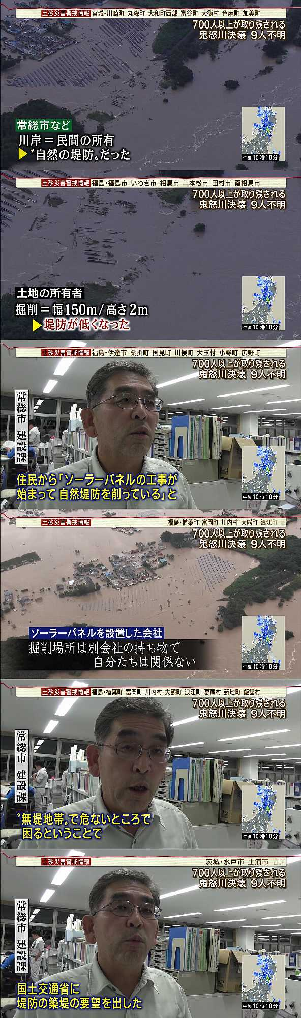 栃木茨城豪雨災害8