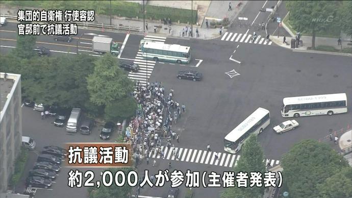 デモのバイト代日当1万円