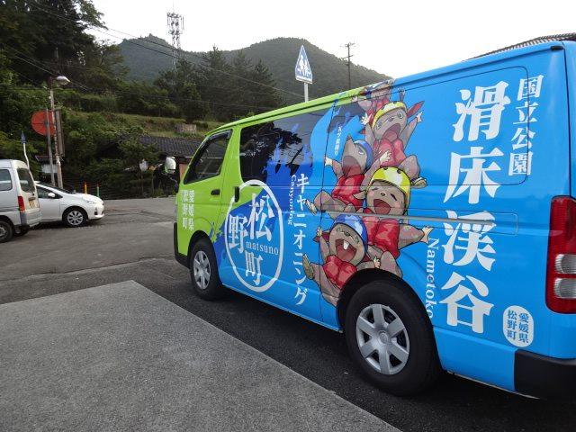 20150919_①松野町の宣伝カー