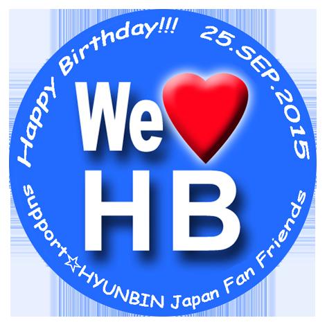 we_love_hb_2015センイルシール