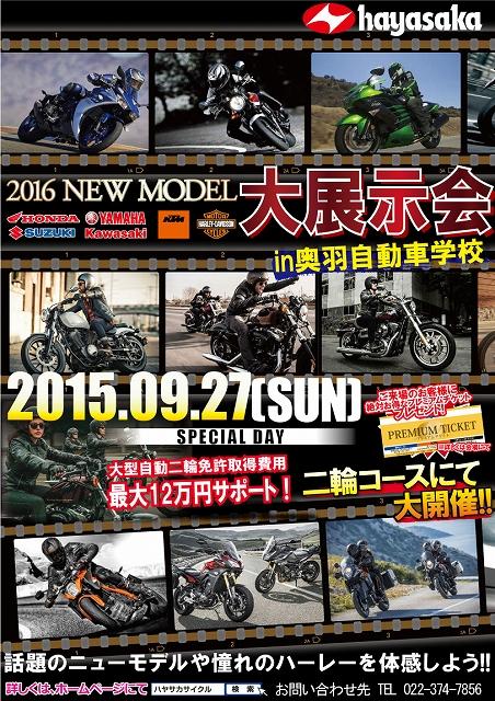 2015奥羽自動車学校-hp