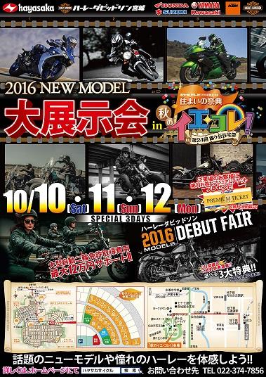 2015イエコレ展示会3