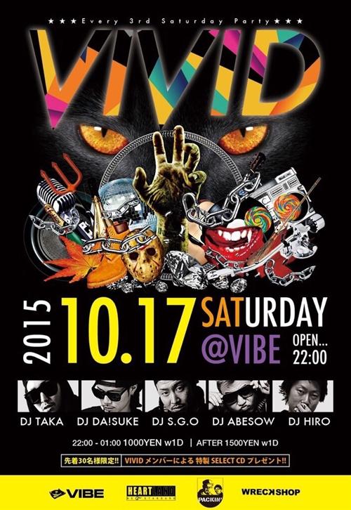 vivid20151017_R.jpg
