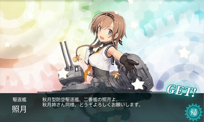 teruzuki_201508221420370b8.jpg