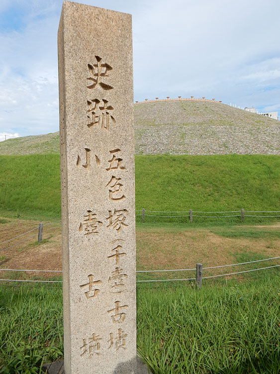 150814五色塚古墳1