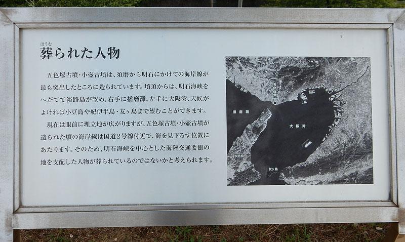 150814五色塚古墳9