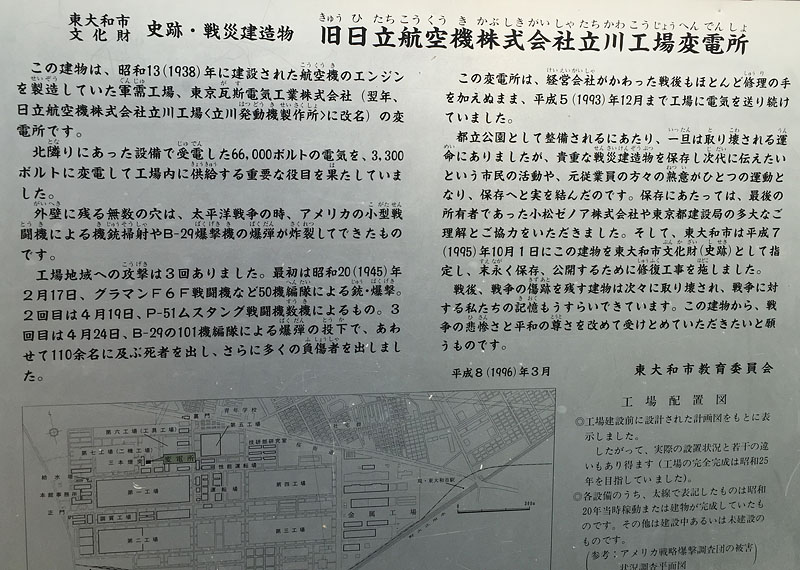 150921旧日立航空機立川工場変電所2
