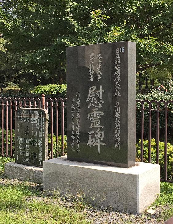 150921旧日立航空機立川工場変電所6