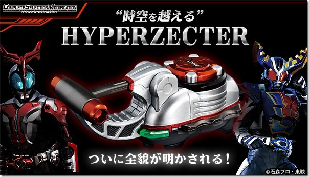 150821_hypzecter_600x341