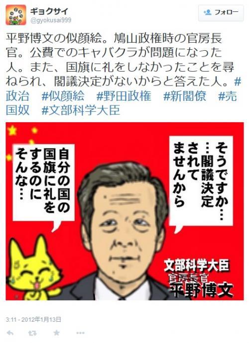 平野博文_convert_20150821123636