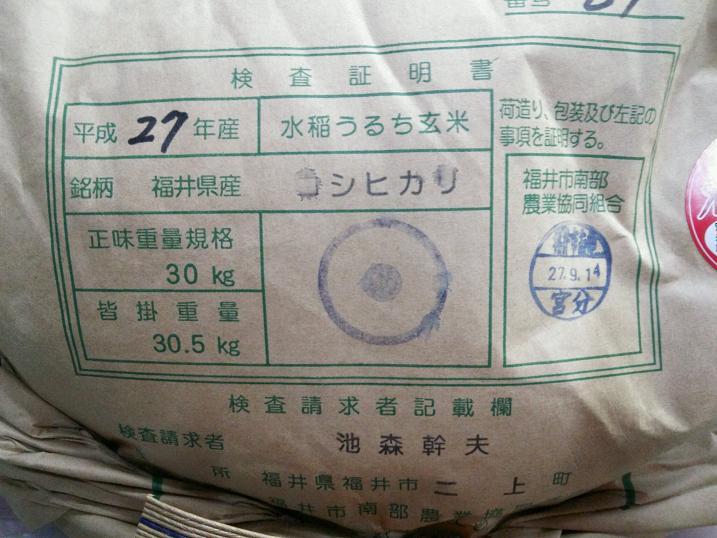 27年福井こしひかり玄米