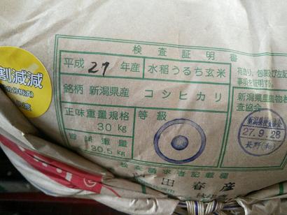 27新潟佐渡玄米1