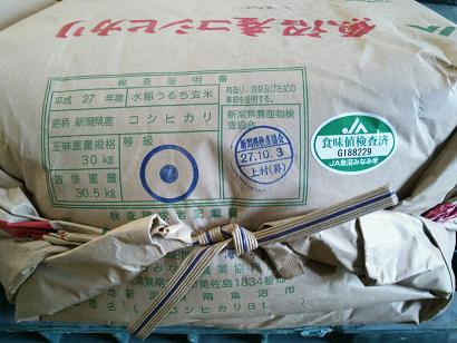 27魚沼玄米2