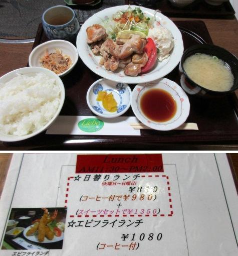 aリーベ鶏ソテーIMG_0430