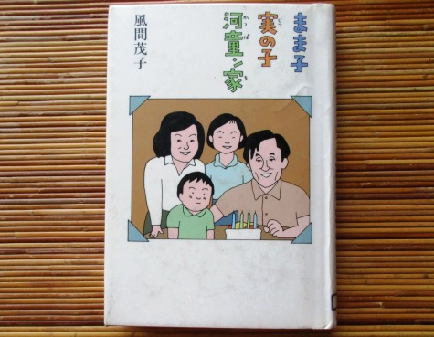 a河童ン家 IMG_0805
