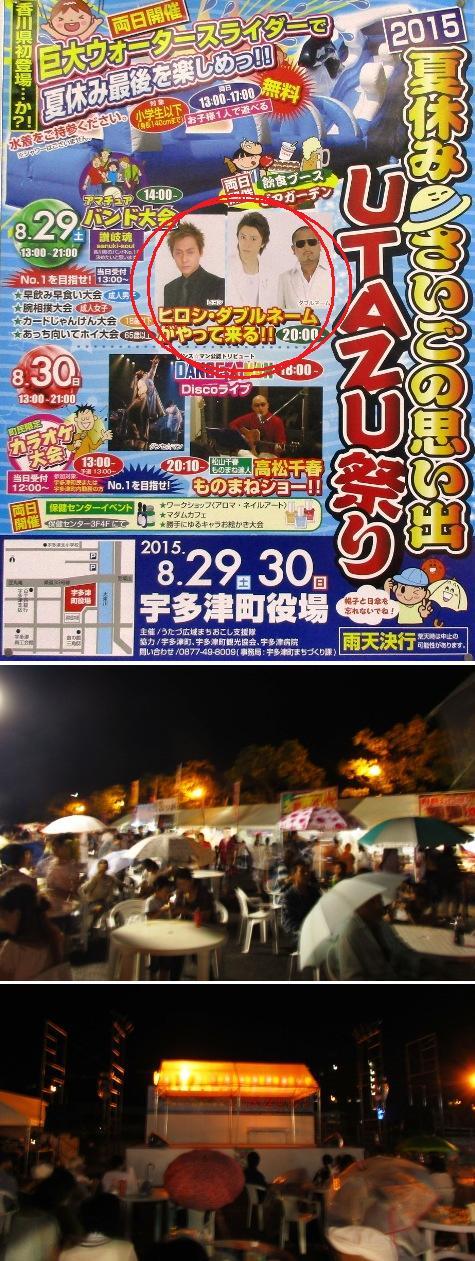 aうたづ祭りIMG_0568