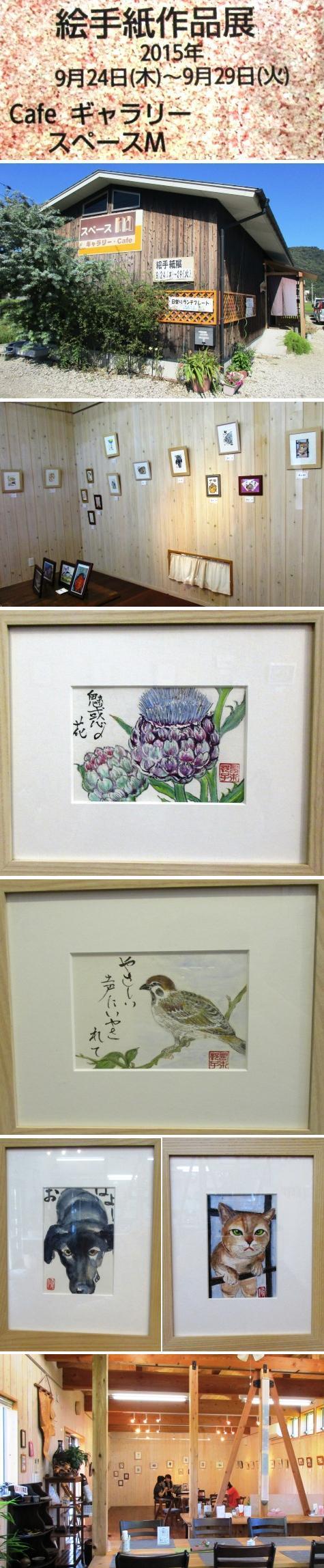 a絵手紙作品展1 IMG_1235