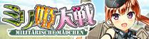 ミリ姫大戦 公式サイト