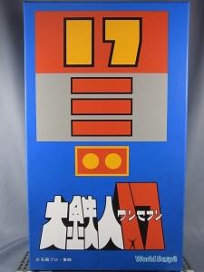 ワールドスコープ 大鉄人17 ワンセブン アクションフィギュア001