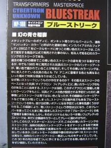 タカラトミーモール限定 MP-18B ブルーストリーク003