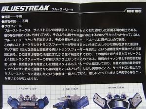 タカラトミーモール限定 MP-18B ブルーストリーク009