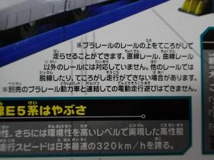 プラレール 新幹線変形ロボ シンカリオン 01 E5はやぶさ003