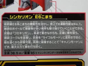 プラレール 新幹線変形ロボ シンカリオン 02 E6こまち003