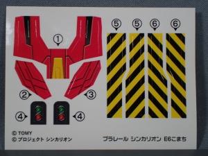 プラレール 新幹線変形ロボ シンカリオン 02 E6こまち004