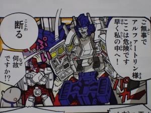 トランスフォーマー レジェンズ LG14 ウルトラマグナス ロボットモード005