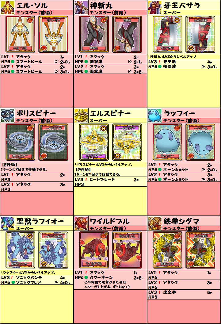 cardlist20151012_02.png