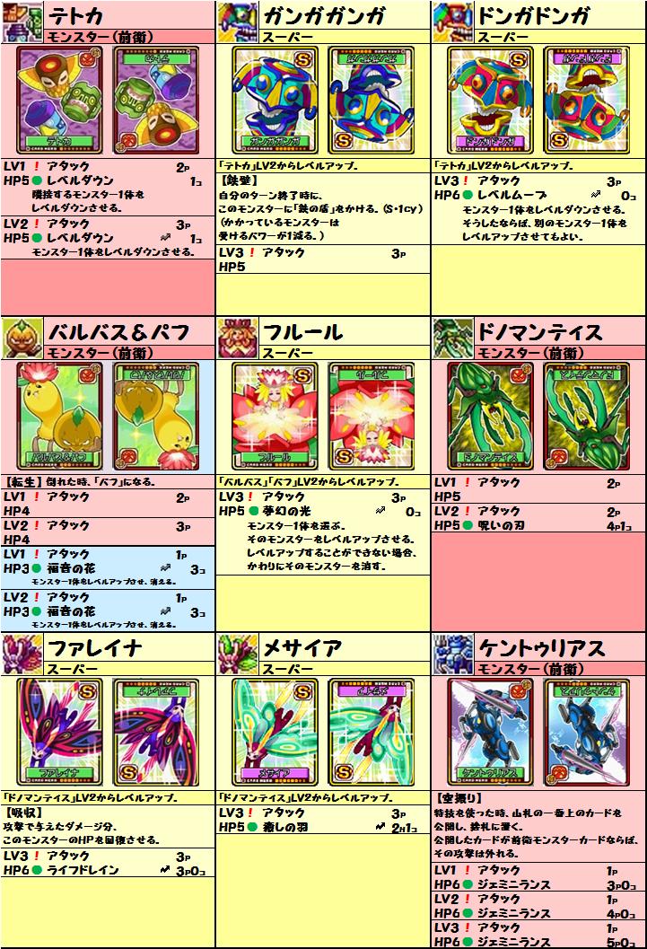 cardlist20151012_03.png