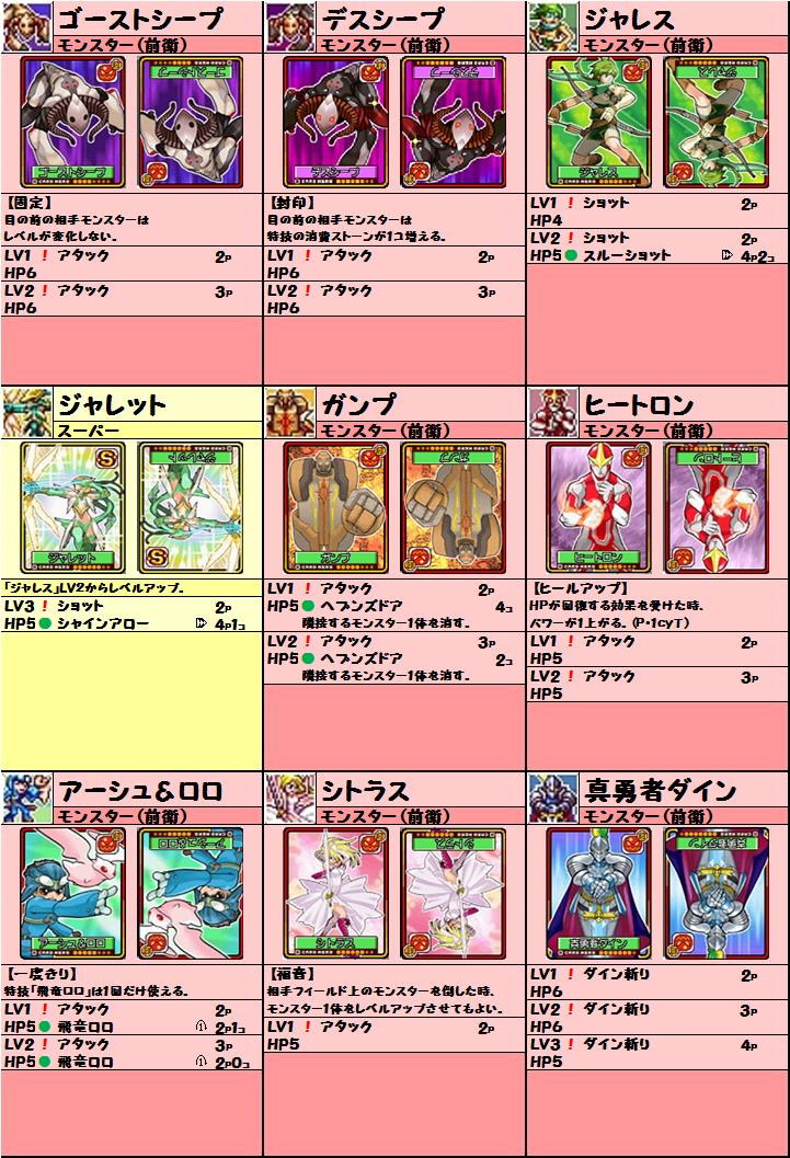 cardlist20151012_04.png