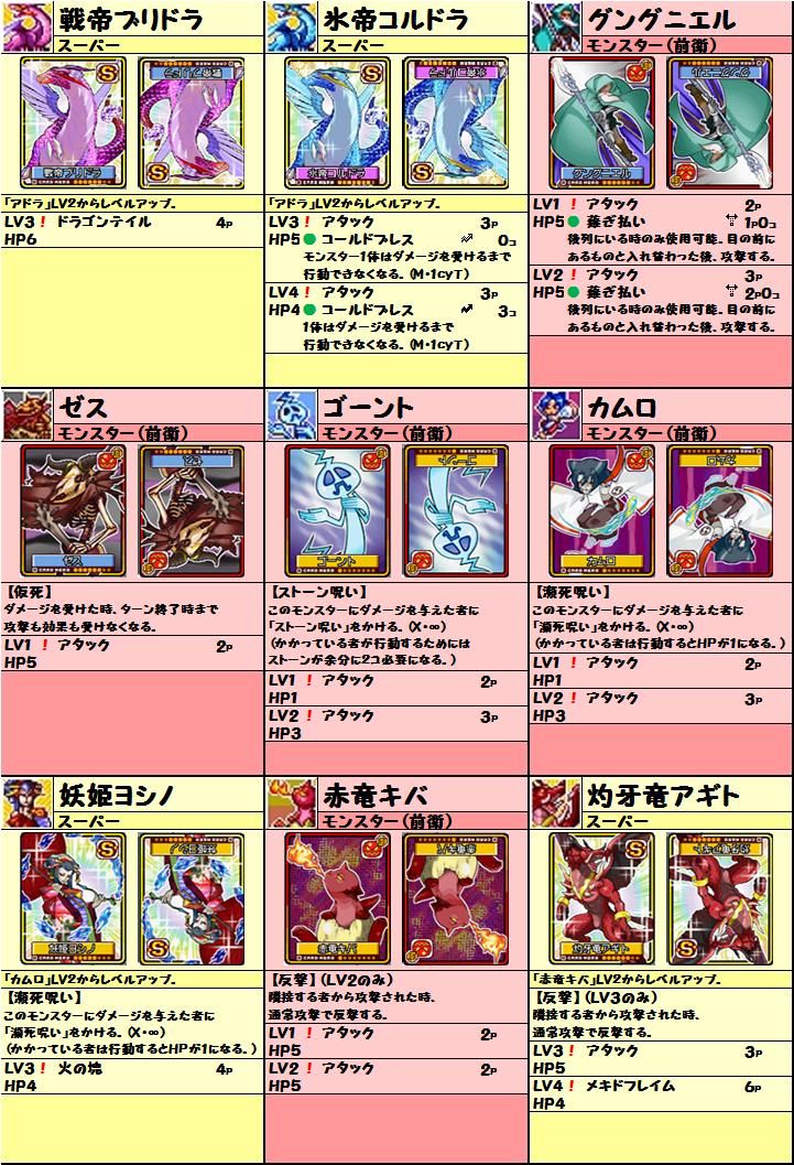 cardlist20151012_06.png