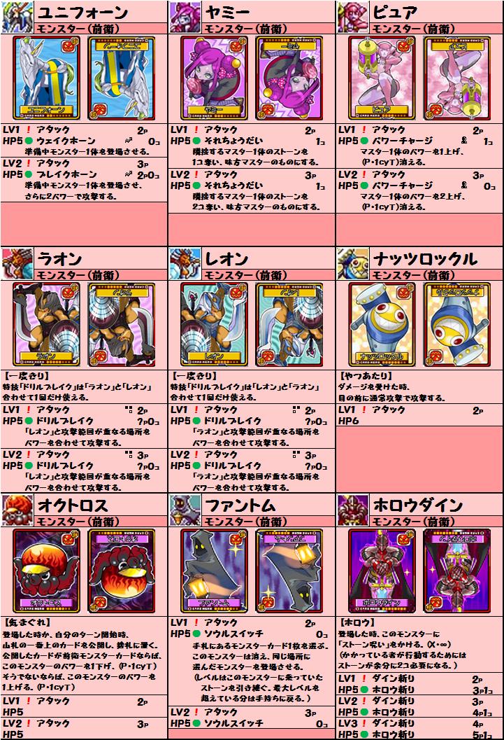 cardlist20151012_07.png
