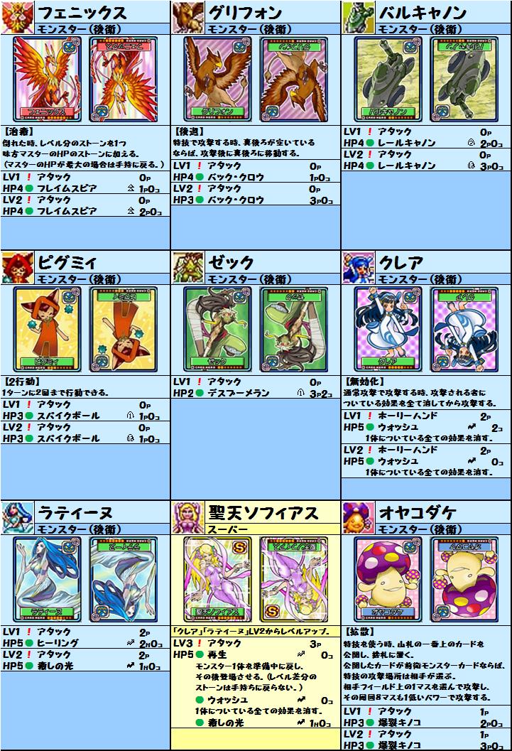 cardlist20151012_09.png