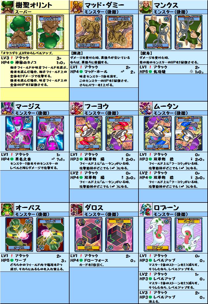 cardlist20151012_10.png